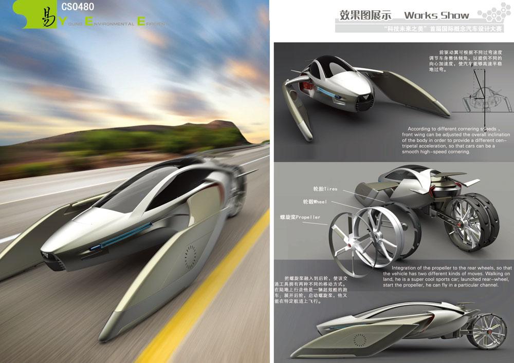 未来之美——首届国际概念汽车设计大赛