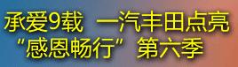 """承爱9载  一汽丰田点亮""""感恩畅行""""第六季"""