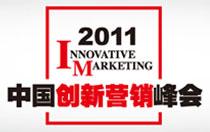 2011年中国创新营销峰会