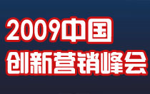 2009年中国创新营销峰会