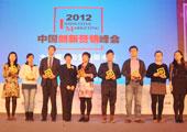 2012年度最佳创新营销案例奖颁奖