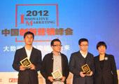 2012年度最佳创新营销特别大奖颁奖